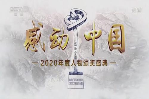 感动中国2020年度人物颁奖盛典