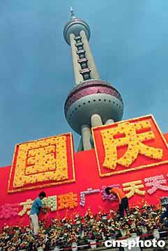 图:上海东方明珠塔下的国庆节绒线花阵
