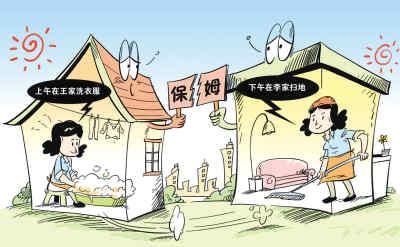 调查称家政市场四大顽症致保姆行业纠纷不断