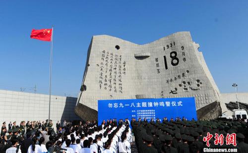 """9月18日,辽宁省沈阳市在""""九一八""""纪念馆举行""""勿忘九一八撞钟仪式""""。纪念""""九・一八""""事变81周年,提示人们勿忘国耻。发 于海洋 摄"""