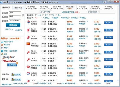 日北京至南昌,可以查到部分特价票
