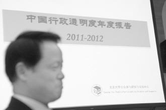 中国行政透明度报告:国务院34部委拒公布 县级政府及格率不足三成