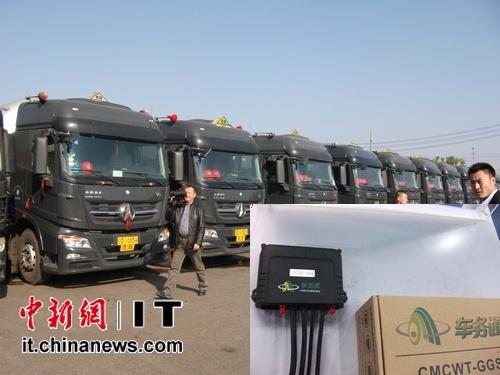 """位置 中国移动 用户 服务 收入 亿元/""""车务通""""应用于危险品车辆运输。"""