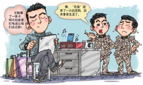 """军营漫画:官兵理财""""三十六计""""(图)"""