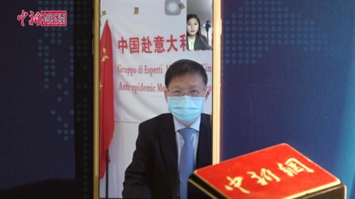 專訪第(di)二批(pi)中國援意醫療專家組組長(chang)