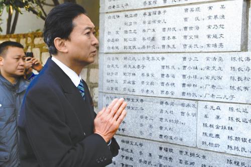 鸠山参观南京大屠杀遇难者名单 哭墙