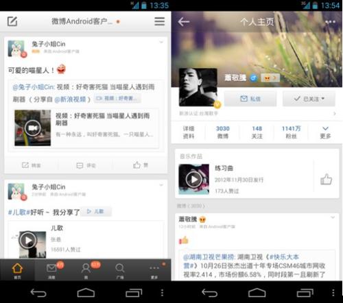 360手机助手独家首发新浪微博4.1.0版图片