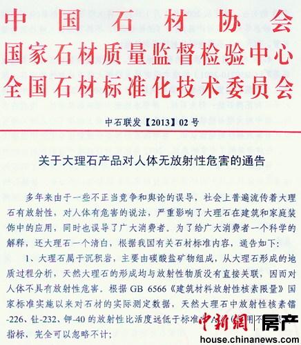中国石材协会等三家机构联合发布关于大理石产品对人体无放射性危害的通告。
