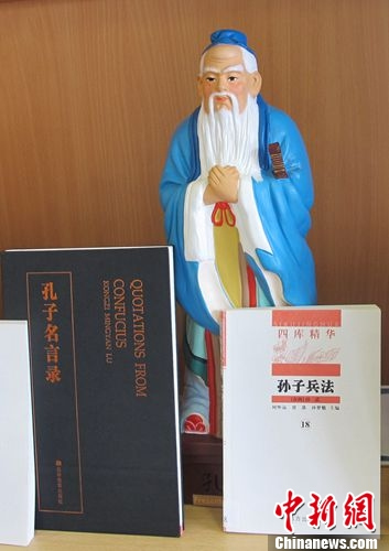 图为里斯本孔子学院孔子像与《孙子兵法》放在一起 韩胜宝摄