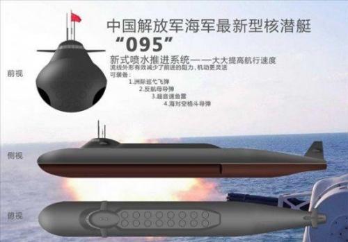 外媒曝国家在建两艘095核潜艇 导弹舱口窜改大(组图)