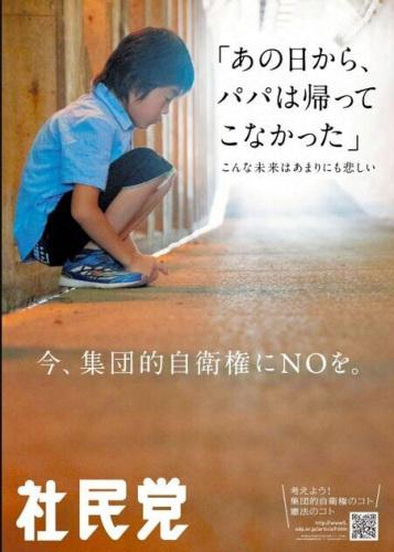 图为日本社民党制造的海报。海报内容为:自从那天起,老爸就再也没有回去。如许的将来切实太悲痛。