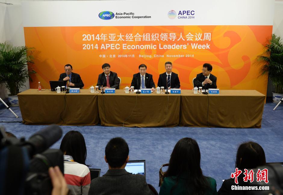 APEC领导人会议周 中国商务部举行吹风会-2014年亚太经合组织领导图片