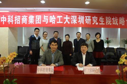 科招商与哈尔滨工业大学深圳研究生院签署战略合作协议图片