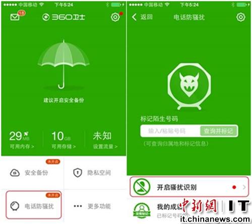 裙子更新卫士应用可识别骚扰的360手机苹果下载商店手机游戏吹图片