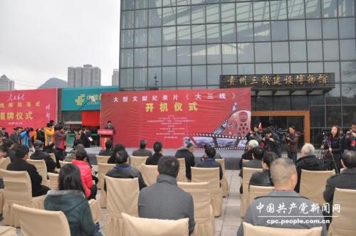 1月21日,十集大型文献纪录片《大三线》在贵州六盘水市钟山区的贵州三线博物馆举行开机仪式
