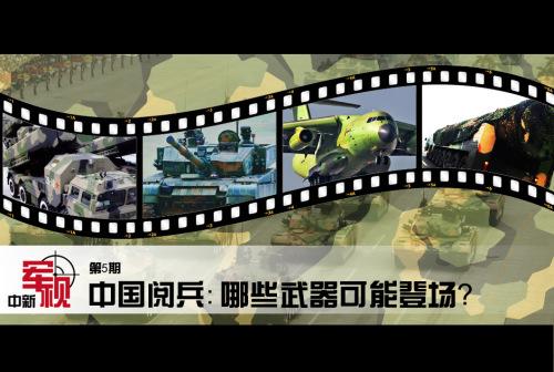 中国阅兵:哪些武器可能登场?(组图)