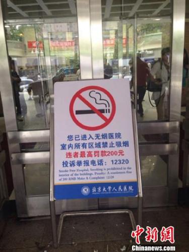 """6月1日起,被称为""""史上最严控烟令""""的《北京市掌握抽烟章程》正式实施。图为北京大学公民病院在此前几日就贴出的警示。 中新网记者 马学玲 摄"""
