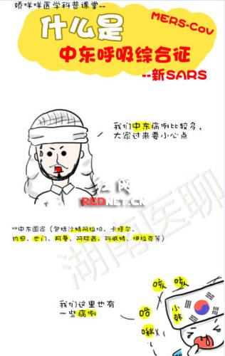 湖南一医学生手绘漫画:让你1分钟看懂mers病毒