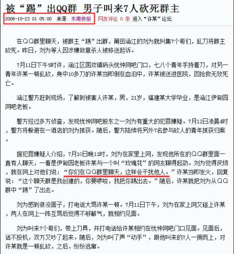 网传群主不发粽子被砍死 案件与粽子无关