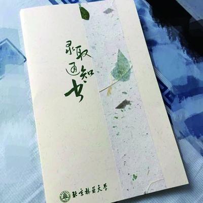 江南大学位于江苏无锡,今年的录取通知书为古典的对折式,印有