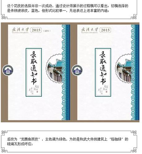 武汉大学官方微信截图。