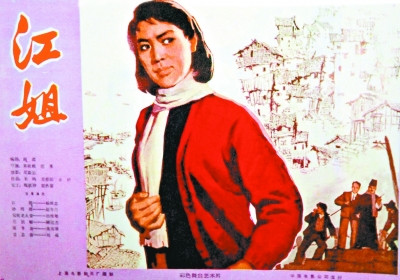 1978年拍摄的老电影《江姐》海报,蓝旗袍、红线衣、白围巾是江姐标志性的着装。