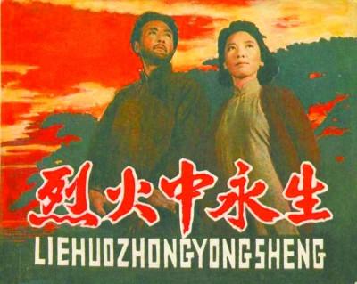 1964年,國產故事片《烈火中永生》海報。于藍塑造了最經典的江姐形象。