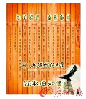 上海财经大学录取通知书。