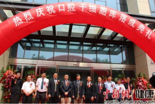 7月25日,国内首家GMP级口腔干细胞库落户北大医疗产业园
