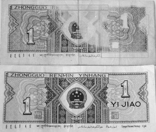 """资料图:上图为王女士所收藏的一角""""错币"""",多个部位色彩和文字缺失,下图为正常一角纸币。图片来源:齐鲁晚报"""