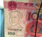 资料图:错版人民币水印头像多了一条眉毛。图片来源:华商报