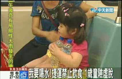 台湾中天新闻曾报道,有两位阿嬷带着孙子孙女,搭捷运要到动物园玩,沿途转车花了一个小时,天气炎热,但站内不能喝水,阿嬷说,真的是小的虚脱、老的差点中暑。图为中天新闻画面