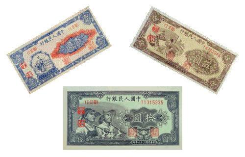 第一套公民币
