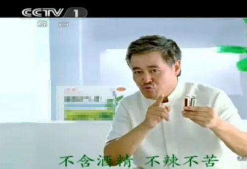 赵本山广告截图。 图片来源:中国网