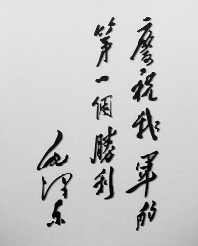 毛澤東給朱德、彭德懷、任弼時的賀電:慶祝我軍的第一個勝利。毛澤東