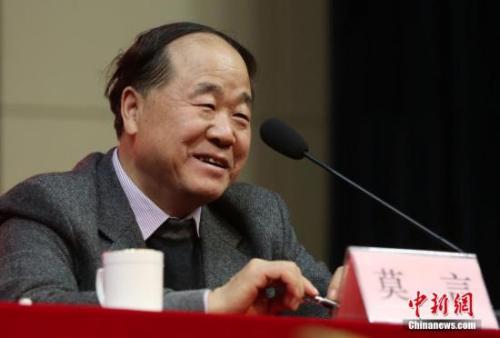 资料图:当代著名作家、第一个获得诺贝尔文学奖的中国籍作家莫言。发 谢盼盼 摄