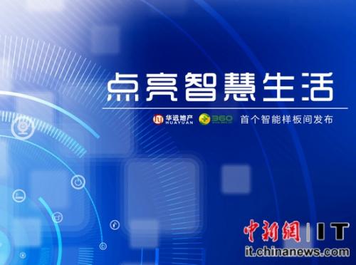 �D:360�c�A�h�F�w�手打造的首��智能榜�娱g正式公布