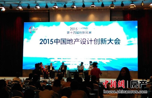 """9月10日,""""2015大发一分pk10地产设计创新大会""""在北京举办,嘉宾解构房企制胜新思路。"""