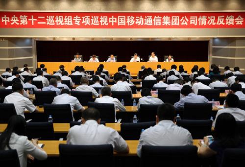 中央第十二巡视组向中国移动通信集团公司反馈专项巡视情况(中央纪委监察部网站 肖磊涛 摄)