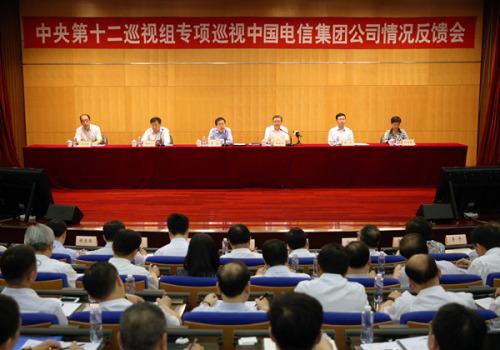 中央第十二巡视组向中国电信集团公司反馈专项巡视情况(中央纪委监察部网站 肖磊涛 摄)