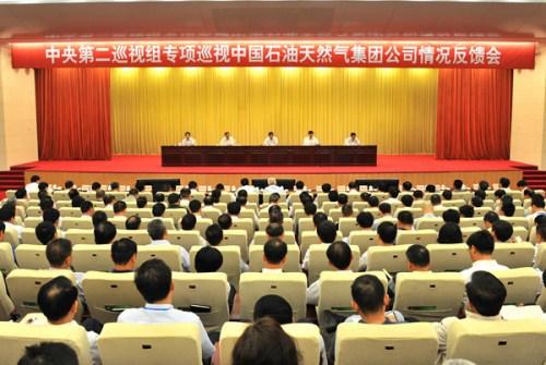 中央第二巡视组向中国石油天然气集团公司反馈专项巡视情况(中央纪委监察部网站 张祎鑫 摄)