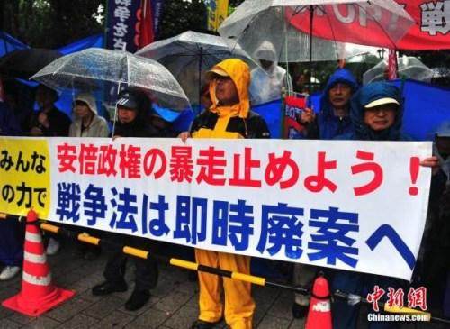 国会外反对的日本大众。