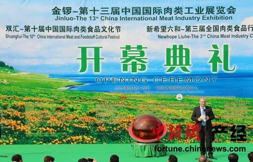 世界肉类协会主席胡儒先生致辞