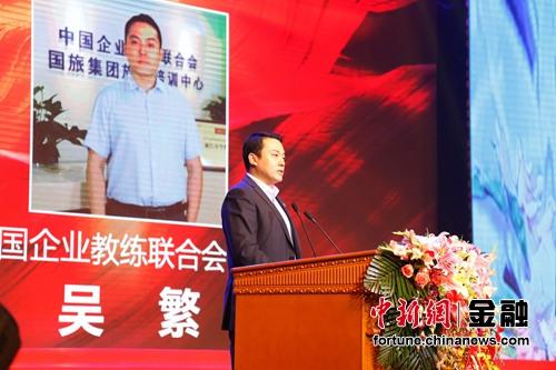 中国企业教练联合会会长吴繁