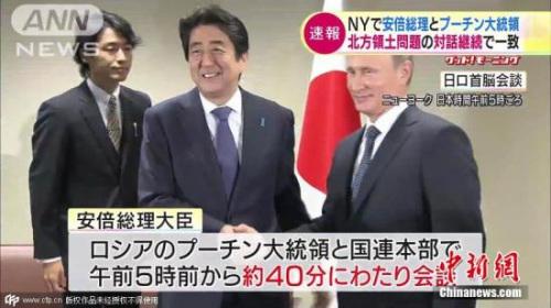 当地时间9月28日,美国纽约,日本首相安倍晋三与俄罗斯总统普京在联大会晤,就两国争议岛屿及普京访日等进行了会谈。与会时安倍到场稍晚,一路小跑和普京握手,场面逗趣。而在交谈的过程中,普京则时不时掸腿上的灰,安倍表情略显尴尬。日本媒体播出了这一画面。(截屏图)图片来源:CFP视觉中国