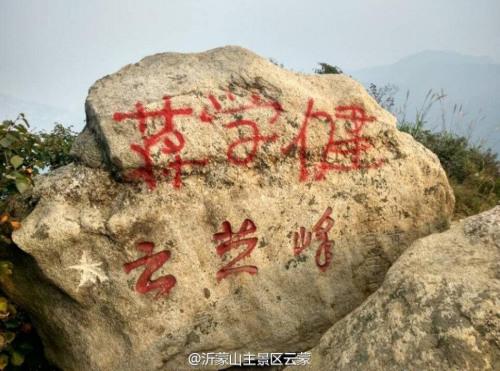 材料图 蒙山一未开辟景区被留名 图像来历:群众网