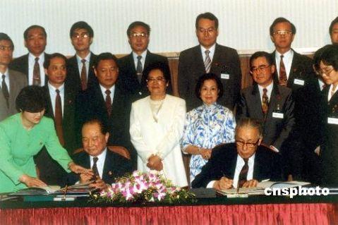 1993年4月,辜振甫和汪道涵在四项协议上签字。