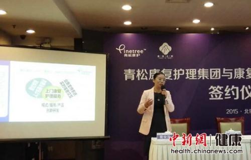 青松集团创始人、总裁王燕妮介绍双方合作情况。