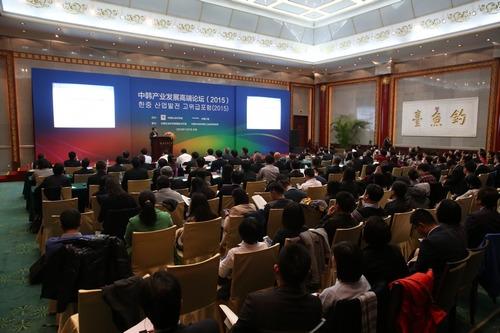 中韩工业开展高端论坛主论坛现场