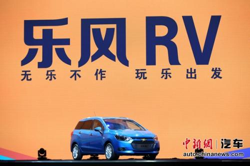 雪佛兰乐风RV正式上市